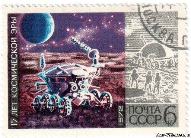 Луноход-1. 15 лет космической эры. from series.